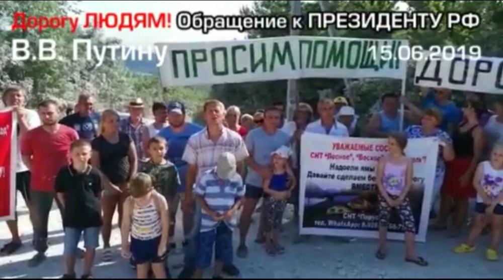 Жители Дивноморского просят построить им новую дорогу