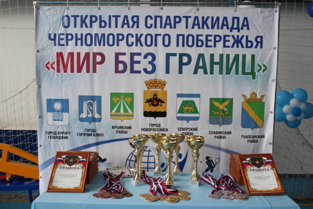 Геленджичанка поучаствовала в Спартакиаде Черноморского побережья «Мир без границ»