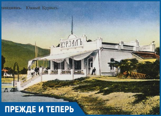 Как 100 лет назад выглядел Южный курортный зал Геленджика
