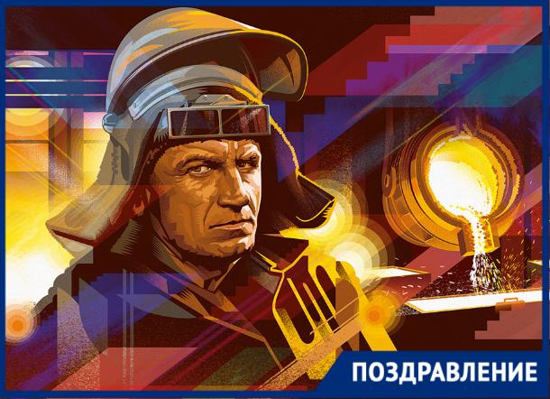 Профессия металлурга была и остается делом стойких, сильных людей, - Владимир Синяговский