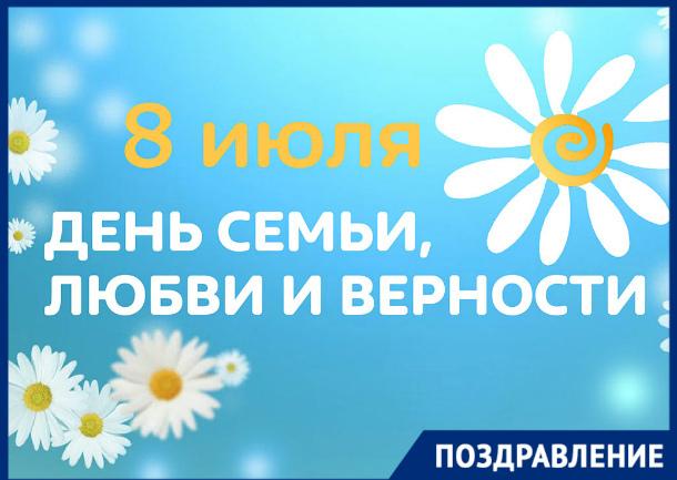 Главные ценности в жизни каждого - это семья, любовь, верность, забота о родных и близких, - Владимир Синяговский