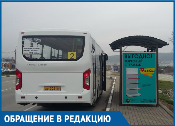 Жительница Геленджика мечтает познакомиться с создателем остановки «Новый автовокзал»